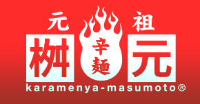 元祖 辛麺 桝元